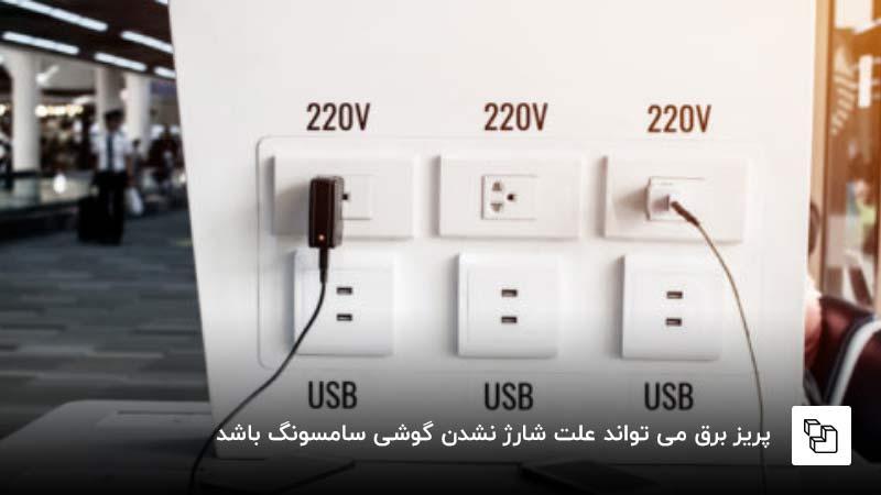 پریز برق می تواند علت شارژ نشدن گوشی سامسونگ باشد