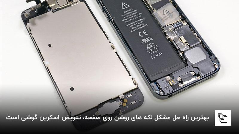 برطرف کردن لکه های سفید روی صفحه گوشی