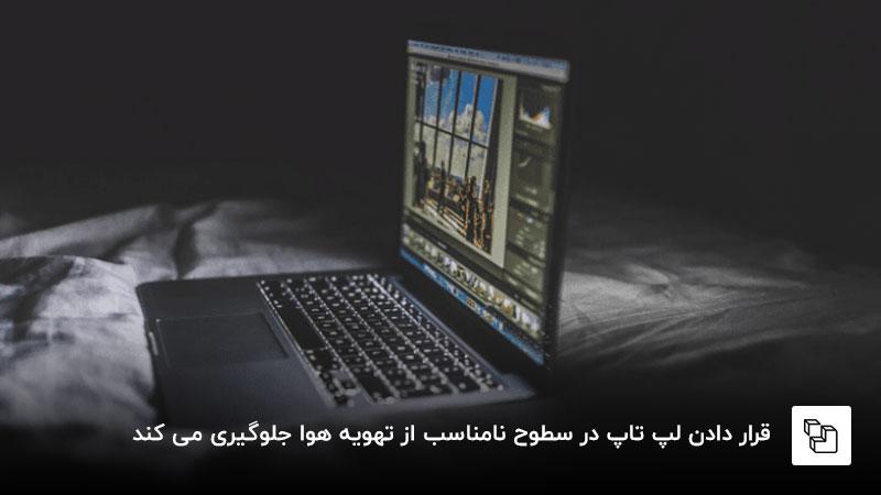 داغ شدن لپ تاپ به دلیل تهویه هوای نامناسب