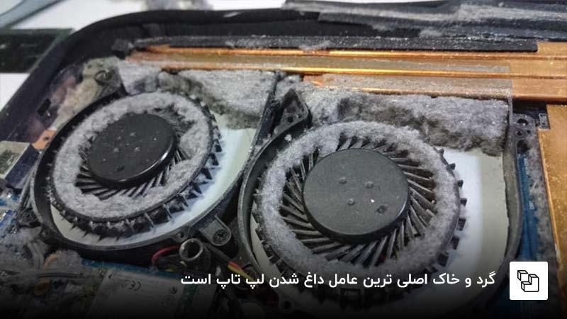 خراب شدن فن لپ تاپ به دلیل وجود گرد و غبار