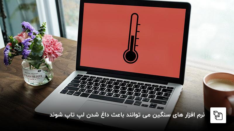 داغ شدن لپ تاپ در هنگام بازی