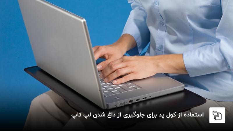 حل مشکل داغ شدن لپ تاپ با استفاده از کول پد