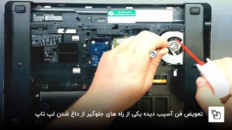 تعویض قطعات آسیب دیده لپ تاپ برای برطرف کردن مشکل داغ شدن لپ تاپ