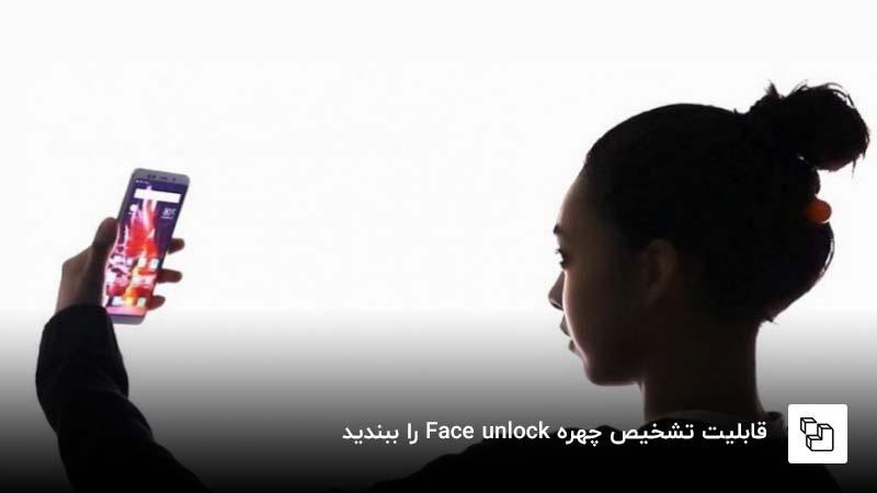 قابلیت تشخیص چهره Face unlock را ببندید