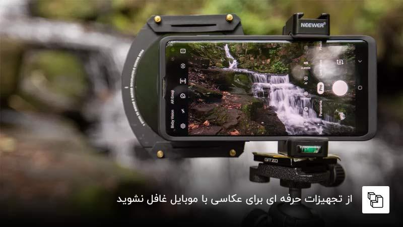 عکاسی حرفه ای با گوشی اندروید