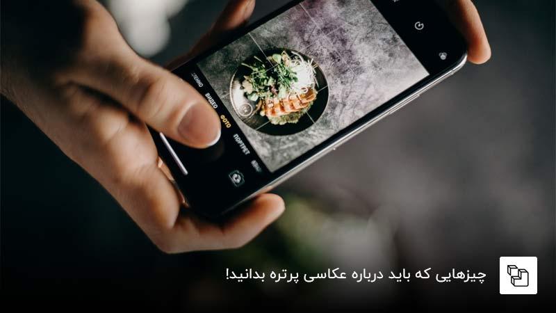 عکاسی پرتره با گوشی موبایل