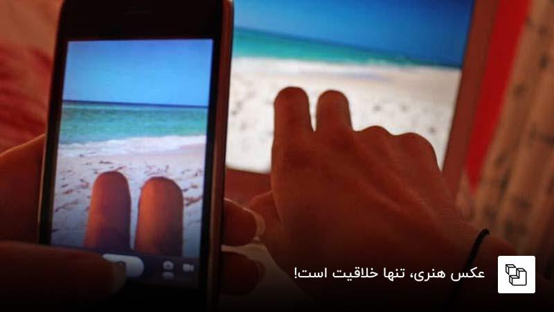 گرفتن عکس هنری با گوشی موبایل اندروید
