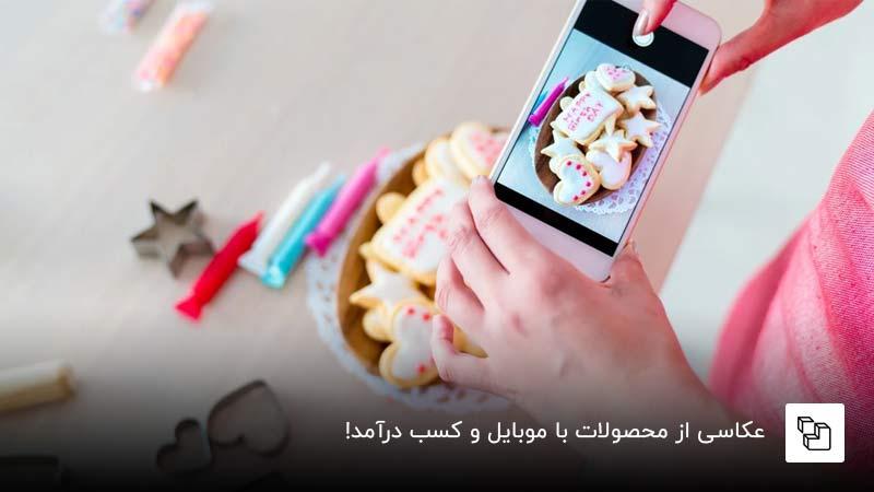عکاسی از محصول با گوشی موبایل ایفون