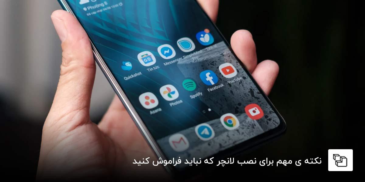 کوچک کردن آیکون گوشی اندروید با نصب لانچر
