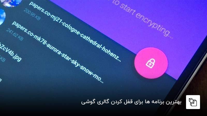 قفل کردن عکس های گوشی