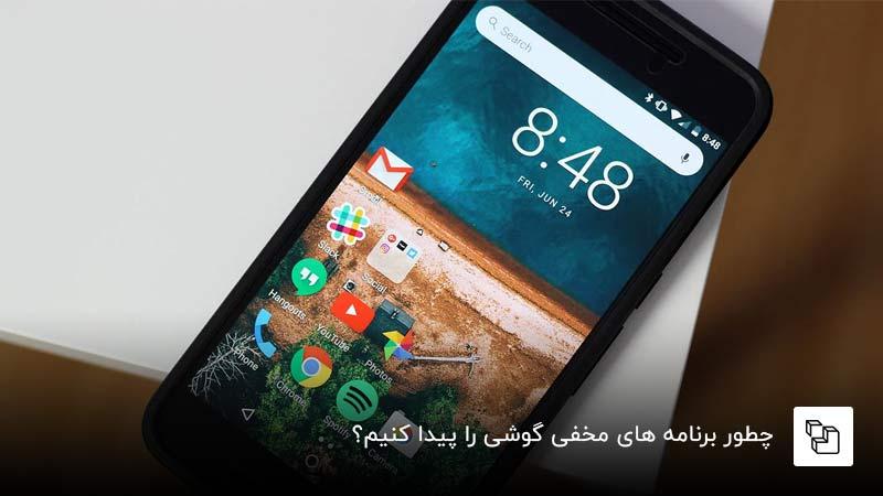 پیدا کردن برنامه های مخفی گوشی اندروید و ایفون