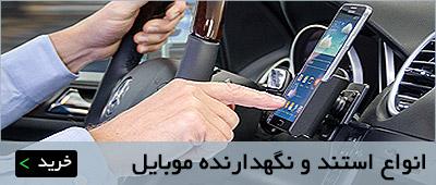 انواع نگهدارنده های موبایل