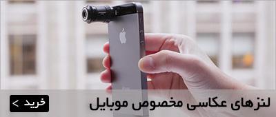 mobile lenz