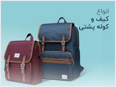 انواع کیف و کوله پشتی